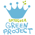 SAYEGUSA GREEN PROJECT