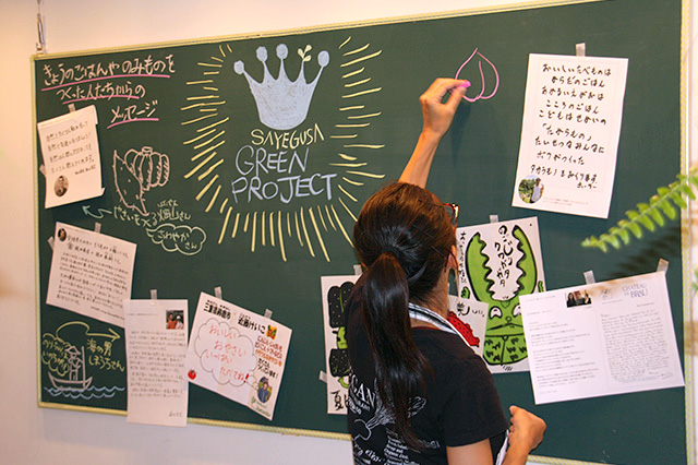GREEN ART EXHIBITION