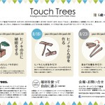 Touch Trees Sayegusa Green Workshop with more Trees