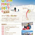 SAYEGUSA GREEN MAGIC 2017