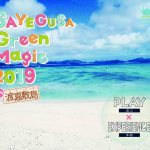 SAYEGUSA GREEN MAGIC 2019 in 渡嘉敷島