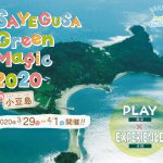 SAYEGUSA GREEN MAGIC 2020 in 小豆島